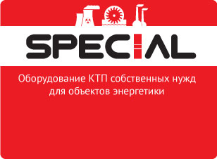 Learn more about SPECIAL